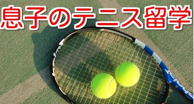 息子のテニス留学体験記